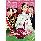 皇后の品格 DVD-BOX3