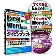 タイピング 練習 ソフト 速読式【 脳速打ステージ 】/Office 2019 Office 365 両対応 すぐできる Excel エクセル & Word ワード 基本とテクニック【DVD】/【特典付き】ムダな広告カットでサクサク! 広告ブロック