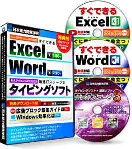 タイピング 練習 ソフト 速読式【 脳速打ステージ 】/Office 2019 Office 365 両対応 すぐできる Excel エクセル & Word ワード 基本とテクニック【DVD】/【特典付き】ムダな広告カットでサクサク! 広告ブロック AdBlock Plus 設定ガイド/すぐできる Windows 効率化 基本と時短テクニック