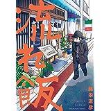 流れ飯 1巻 (まんがタイムコミックス)