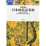 図解 日本画用語事典