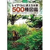 新装版 レイアウトに使える水草 500種図鑑 (アクアライフの本)