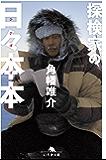 探検家の日々本本 (幻冬舎文庫)