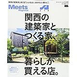 関西の建築家とつくる家、暮らしが買える店。 (えるまがMOOK ミーツ・リージョナル別冊)