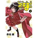 新装版 魔法先生ネギま!(9) (週刊少年マガジンコミックス)