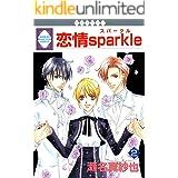 恋情sparkle(2) (冬水社・いち*ラキコミックス)