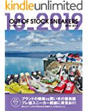 OUT OF STOCK SNEAKERS 2018-2019