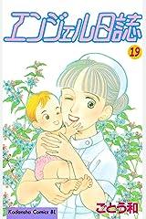 エンジェル日誌(19) (BE・LOVEコミックス) Kindle版