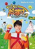 だい! だい! だいすけおにいさん!! Vol.2 [DVD]