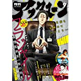 アフタヌーン 2015年9月号 [2015年7月25日発売] [雑誌] (アフタヌーンコミックス)