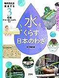 3 伝統――打ち水・風呂・ししおどしなど (和の文化を発見する 水とくらす日本のわざ)