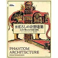 まぼろしの奇想建築 天才が夢みた不可能な挑戦 (NATIONAL GEOGRAPHIC)