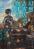 幻想古書店で珈琲を 青薔薇の庭園へ (ハルキ文庫)