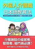 外国人介護職への日本語教育法 ワセダバンドスケール(介護版)を用いた教え方