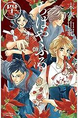 ちはやふる(43) (BE・LOVEコミックス) Kindle版