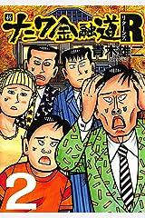 新ナニワ金融道R(リターンズ) 2 Kindle版