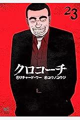 クロコーチ 23 Kindle版