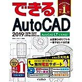 (無料電話サポート付)できるAutoCAD 2019/2018/2017/2016/2015 対応 (できるシリーズ)