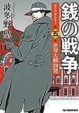 銭の戦争 第5巻 世界大戦勃発 (ハルキ文庫 は 11-5)