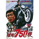爆発! 750cc族 [DVD]