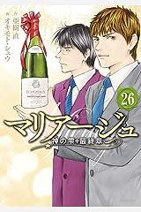 マリアージュ~神の雫 最終章~(26) (モーニングコミックス) Kindle版