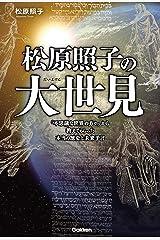 松原照子の大世見 (ムー・スーパーミステリー・ブックス) Kindle版
