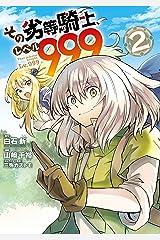 その劣等騎士、レベル999 (2) (デジタル版ガンガンコミックスUP!) Kindle版
