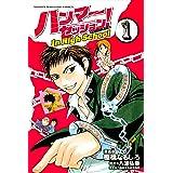 ハンマーセッション!In High School(1) (週刊少年マガジンコミックス)