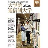 大学院・通信制大学 2020 (AERAムック)