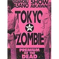 東京ゾンビ プレミアム・オブ・ザ・デッド (限定生産) [DVD]