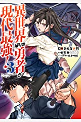 異世界帰りの勇者が現代最強! 3巻 (デジタル版ガンガンコミックスUP!) Kindle版
