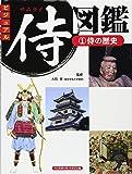 ビジュアル 侍図鑑 1侍の歴史
