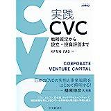 実践 CVC
