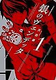 銀のヴェンデッタ (1) (角川コミックス・エース)