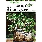 コーデックス NHK趣味の園芸 12か月栽培ナビNEO