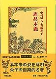周易本義 (中国古典新書続編)