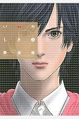 いぬやしき(2) (イブニングコミックス) Kindle版