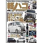 軽ハコ CUSTOM MAGAZINE Vol.1