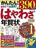 はやわざ年賀状 2020 (impress mook)