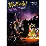 旅ぎゃる!日本じゅーだんチャリきこー (2) (角川コミックス・エース)