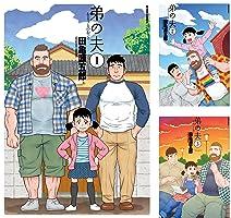 弟の夫 ドラマ化 田亀源五郎 佐藤隆太 把瑠都に関連した画像-09