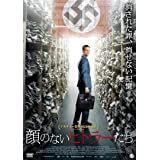 顔のないヒトラーたち DVD
