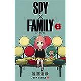 SPY×FAMILY 2 (ジャンプコミックス)