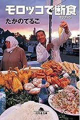 モロッコで断食 Kindle版
