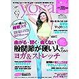 ヨガジャーナル日本版vol.73 (yoga JOURNAL)
