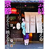 芸妓さんが教える 京都ええとこ 映えるとこ (JTBのMOOK)