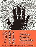 ノーマの発酵ガイド (角川書店単行本)