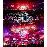 和楽器バンド 大新年会2018横浜アリーナ ~明日への航海~(Blu-ray Disc)(スマプラ対応)