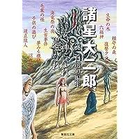 諸星大二郎自選短編集 汝、神になれ 鬼になれ (集英社文庫(コミック版))