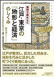 地図で読み解く 江戸・東京の「地形と経済」のしくみ